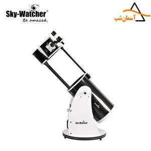 تلسکوپ 10 اینچ دابسونی اسکایواچر با لوله جمعشونده