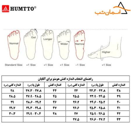 کفش آب نوردی humtto 610049a