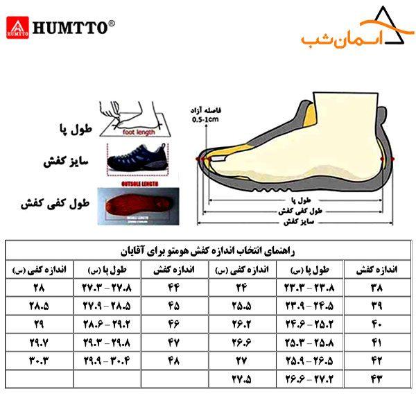 کفش مردانه هامتو 110607