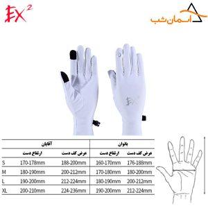 دستکش ای ایکس 2 070 EX2 867070