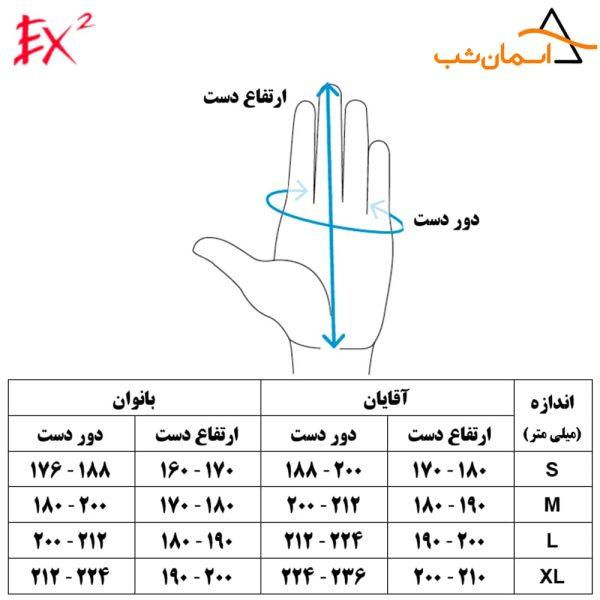 دستکش دوپوش ex2 868024